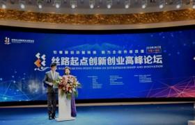 丝路起点创新创业高峰论坛 在西安成功举办