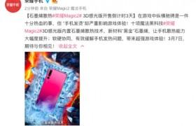 3D仿生感光技术+石墨烯散热+512G内存,荣耀Magic2 3D感光版3月7日正式发售