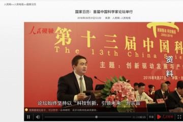 第十六届中国科学家论坛将于9月8日在京召开