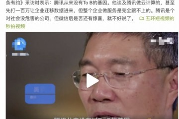 """吴军评腾讯、百度、苹果……,脱离产业的评论""""网红""""能火多久?"""