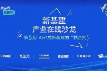 超18万网友引爆AIoT直播间,高质量AI数据成产业落地焦点