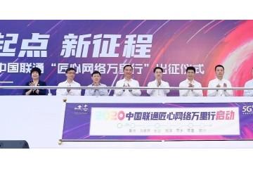 """中国联通""""匠心网络万里行2020"""" 再启征程"""