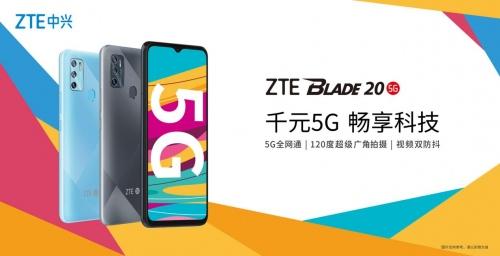 中兴进击千元5G市场,全新Blade 20 5G售价1499元