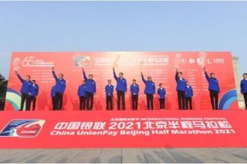 银联科技助力赛事升级,2021中国银联北京半程马拉松成功举行