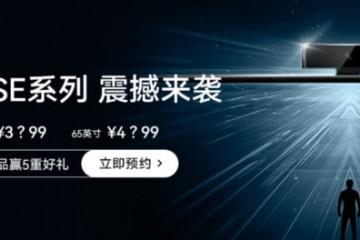 华为智慧屏SE系列开启预约65英寸版价格仅4K