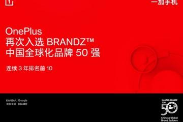 BrandZ中国全球化品牌50强出炉:一加手机连续3年排名前10
