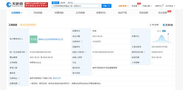 阿里小米等入股江苏新新零售基金后者将获得苏宁易购16.96%股权