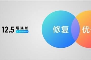 MIUI12.5增强版自研四项新技术 力保更加流畅