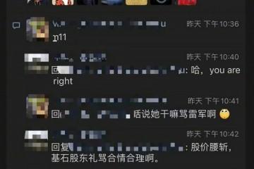 马云老婆张瑛把雷军当小学生一样训了一个多小时……