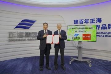 正海集团与罗姆就成立合资公司达成协议, 主营以碳化硅为核心的功率模块业务